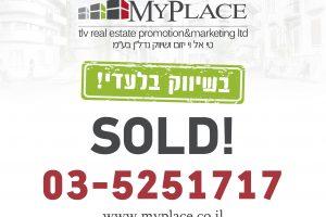למכירה ברחוב יוסף אליהו בבניין לשימור משוחזר