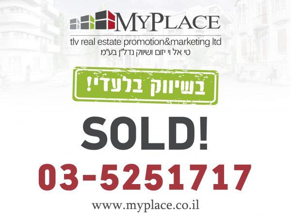 בשד' שאול המלך 5 חדרים אדריכלית עם מעלית וחניה 1
